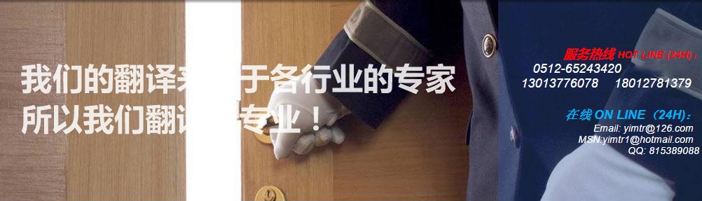 苏州翻译公司